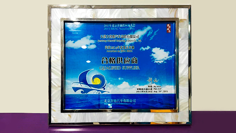 Beijing Benz Automotive Co., Ltd. (BBAC) Qualified Supplier Award 2014